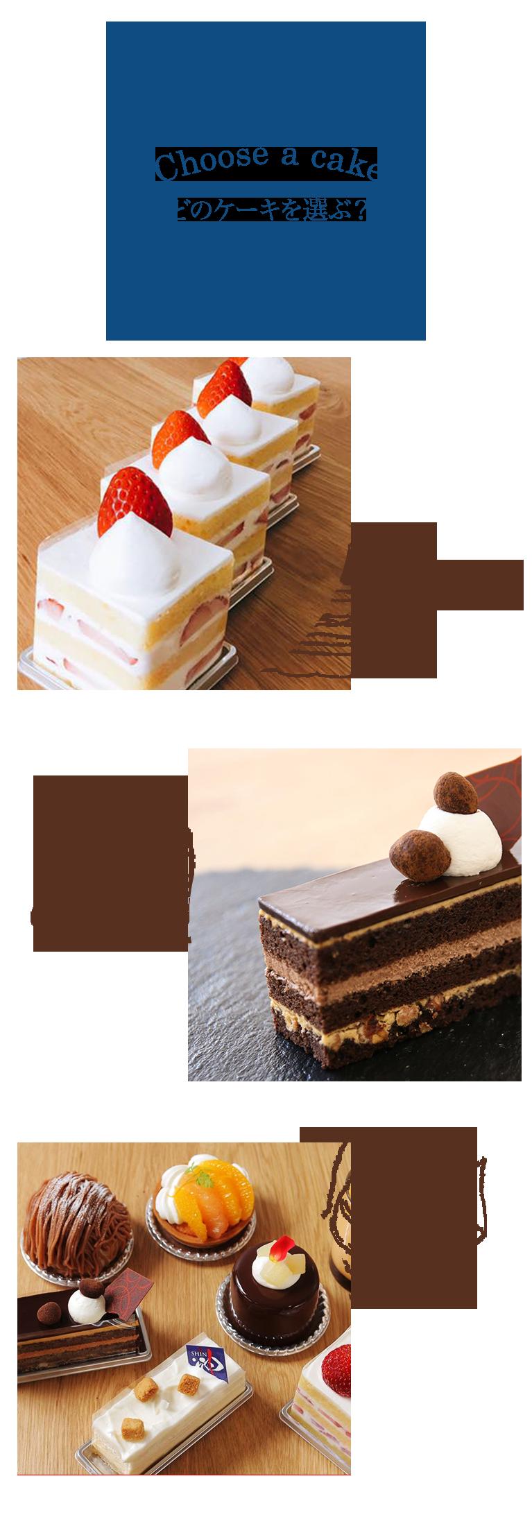 どのケーキを選ぶ?